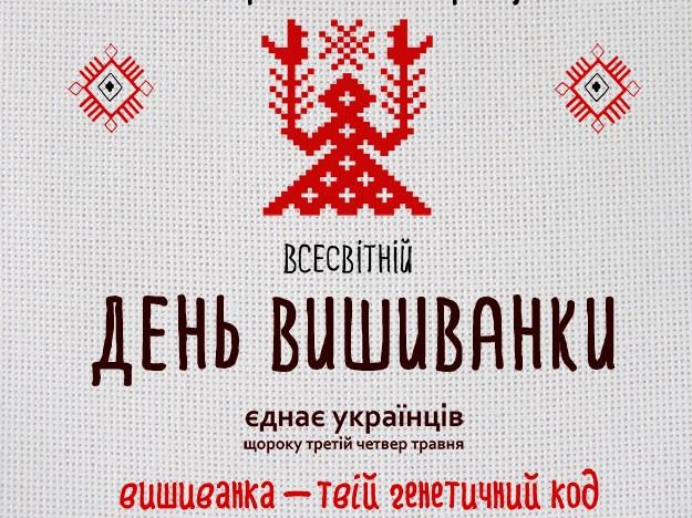 t_1_vyshyv
